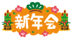 shinnenkai_title.png