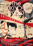 2020_ukiyoe_l.jpg