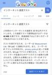 インターネット速度テスト - Google 検索 (1).png