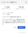 インターネット速度テスト - Google 検索 (2).png