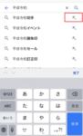 ネット検索1.png