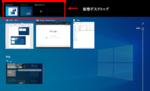 仮想デスクトップ.png