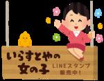 LINEスタンプ女の子.png