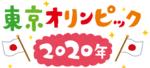 Tokyoオリンピック.png