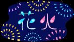 hanabi_title.png