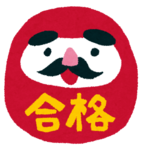 juken_goukaku_daruma.png