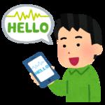 onsei_ninshiki_smartphone.png